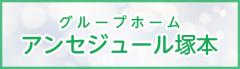 アンセジュール塚本