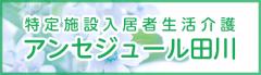 特定施設入居者生活介護田川